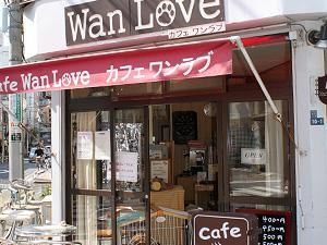 Cafe Wan Love カフェ ワンラブ【雷門】