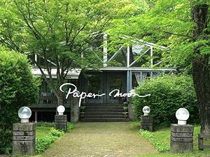 ペーパームーン paper moon 【山中湖】