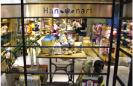 Hannari 表参道店
