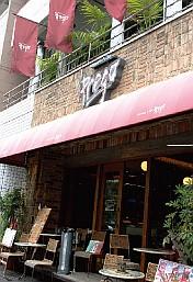 Ristorante & Bar Prego