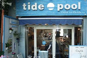 tide pool カフェ&ギャラリー・タイドプール