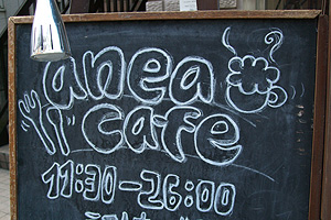 anea cafe(アネアカフェ)【参宮橋】
