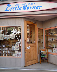 DOG CAFE & GOODS Little Corner