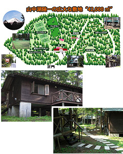 山中湖 ロッヂ花月園