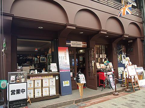 カフェ&パブ ロンドン(Cafe&Pub LONDON)