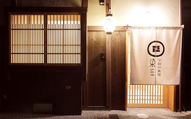 お宿 京囲炉裏宿 染 SEN 七条花畑【ドッグフレンドリー】